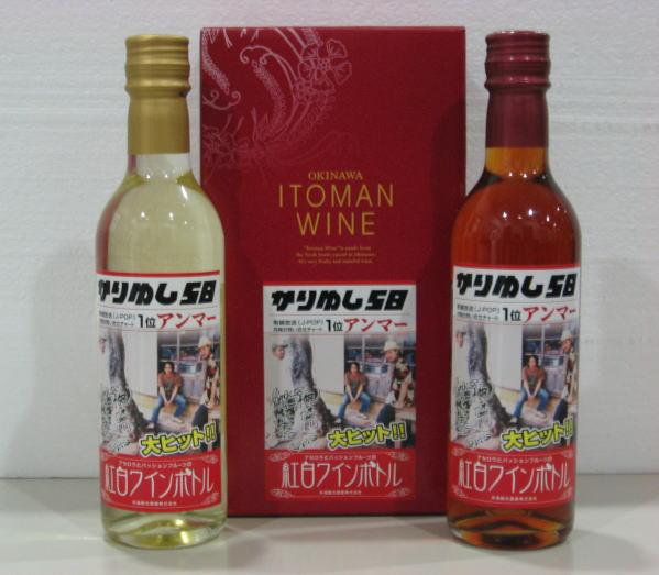 かりゆし58「紅白ワインボトル」